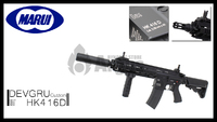 【東京マルイ】次世代 DEVGRU Cusom HK416D