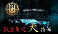 【特価】E&L AK104 PMC AEG Series