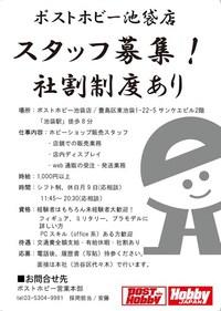 ポストホビー池袋店 スタッフ募集中!
