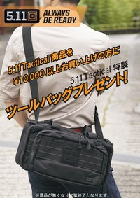 5.11 Tactical×ARMS MAGAZINE SHOP 夏のプレゼントキャンペーン!!