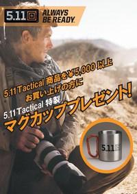 5.11 Tactical マグカッププレゼント!!