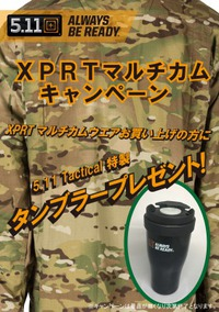 【追加情報あり】5.11キャンペーン開始!!