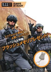 5.11 Tactical  春のプレゼントキャンペーン!!