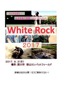 交流戦「桜山」&WR2017!!