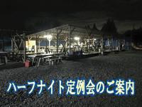 8/4(金)はハーフナイト定例会開催いたします!!!
