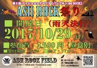 10/29(日)第三回ASHロック祭りのご案内