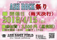 4/15(日)第4回ASHロック祭りは開催させて頂きます!!!