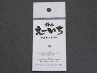 ☆弊社オリジナル商品第3弾☆