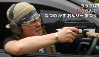 『ちうサバ リベンジ ~夏のガスオンリー祭~』
