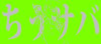 『ちうサバ リベンジ ~夏のガスオンリー祭~』 続報