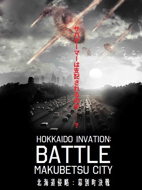 北海道侵略:幕別町決戦