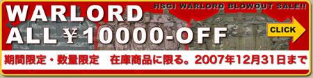 ¥10000引きセール中