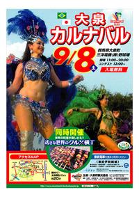 大泉カルナバル2012開催日決定!