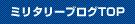 ミリタリーブログTOP