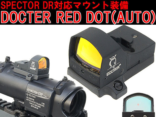 【ELCAN SPECTOR DRスコープ対応】 DOCTERタイプ RedDotサイトレプリカ リアル刻印モデル(AUTOモデル)