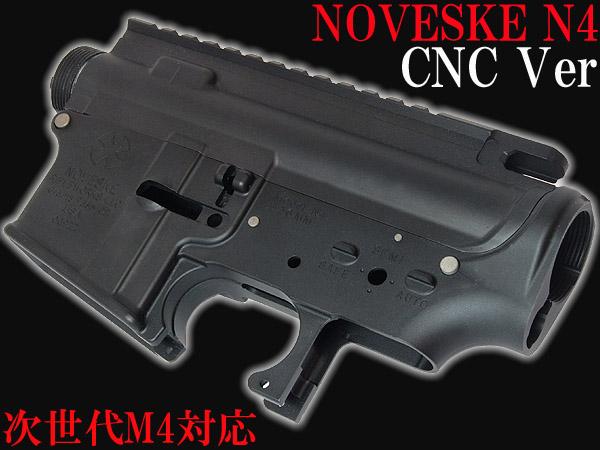 次世代M4対応CNC OVESKEフレーム