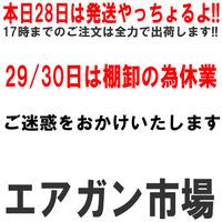 休業日のお知らせ!!エアガン市場/サバゲ市場