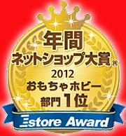 2012年 おもちゃホビー部門1位を受賞!!エアガン市場