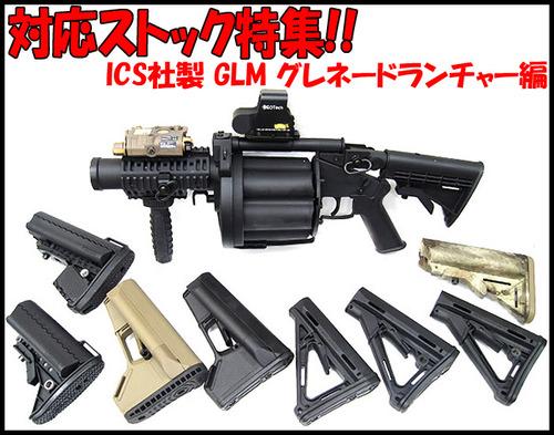 ICS社製 GLM グレネードランチャー(MGL140タイプリボルバーランチャー)