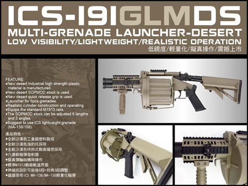 ICS社製 GLM グレネードランチャー DESERT