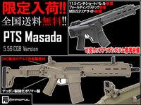 残りわずか!!MASADA 5.56 CQB version DE