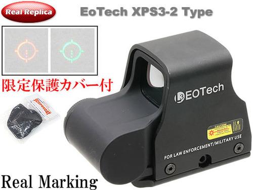 保護カバー限定サービス!!【EoTechタイプレプリカ】 XPS3-2 ホロサイト QDマウントモデル