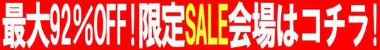 エアガン市場の限定セール!!