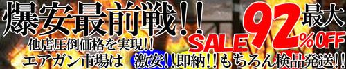 エアガン市場の10月限定セール!!