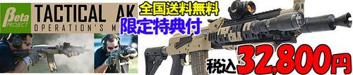 【送料無料】MAGPUL PTS×Beta Project 限定生産 タクティカルAK電動ガン MAGPULカスタムVer