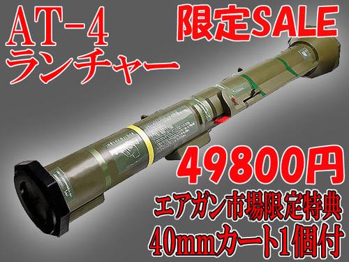 49800円!!9月のエアガン市場限定セールAT4