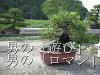 ボチボチLife(オトン編)episode-2