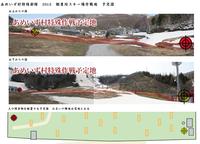 「高原のファイアフライ作戦」朝里川温泉スキー場フィールド