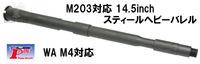 WA M4用ヘビーバレル(Prime製)
