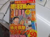 赤羽Walker