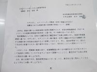 経済産業省からの要請書