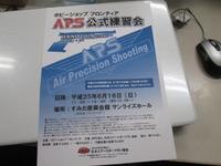 フロンティア主催APS公式練習会