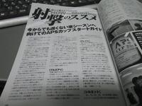 今月号の雑誌に掲載されました