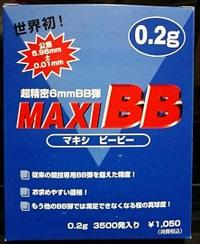2015年分のMAXI-0.2gBB弾を購入