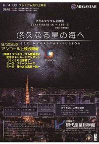 プラネタリウム上映会『悠久なる星の海へ-12K MEGASTAR-FUSION-』
