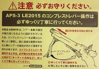 APS-3LE2015コッキングトラブル