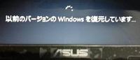 ノートPC ASUS K53TA Windows7再セットアップ