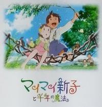 映画「マイマイ新子と千年の魔法」