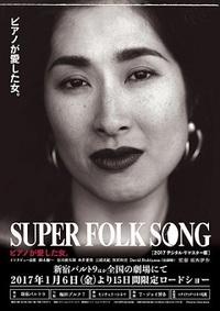 映画「SUPER FOLK SONG~ピアノが愛した女。~」