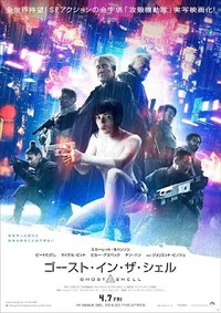 映画「ゴースト・イン・ザ・シェル」3D吹替版