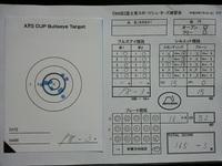 富士見スポーツシューターズAPS練習会(2017/07/02) その1