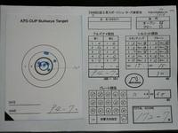 富士見スポーツシューターズAPS練習会(2017/07/02) その2