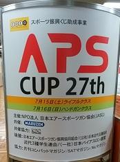 第27回APSカップ2日目 ハンドガン結果