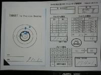 富士見スポーツシューターズAPS練習会(2017/12/03) その3