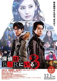 映画「探偵はBARにいる3」