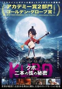 映画「KUBO クボ 二本の弦の秘密」